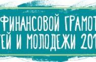 III Всероссийская неделя финансовой грамотности для детей и молодежи стартует в апреле