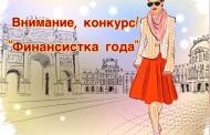 Всероссийский конкурс-Финансистка года