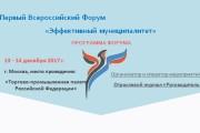 Первый Всероссийский Форум  «Эффективный муниципалитет»