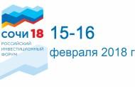 Российский инвестиционный форум как фактор экономического развития СКФО