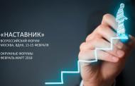 Лучших наставников СКФО выберут в Ставрополе