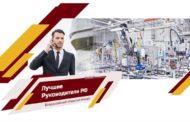Жители Карачаево-Черкесии могут принять участие во  Всероссийском открытом конкурсе «Лучшие руководители РФ»
