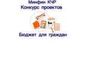 Конкурс проектов по представлению бюджета для граждан