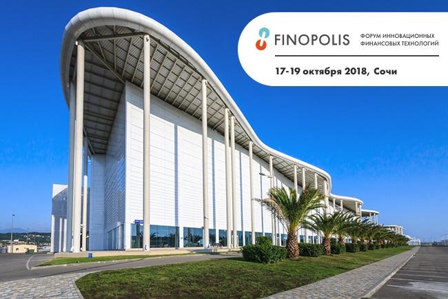 Банк России сообщает об открытии регистрации участников на Форум инновационных финансовых технологий Finopolis 2018, который пройдет в г. Сочи 17–19 октября 2018 года.