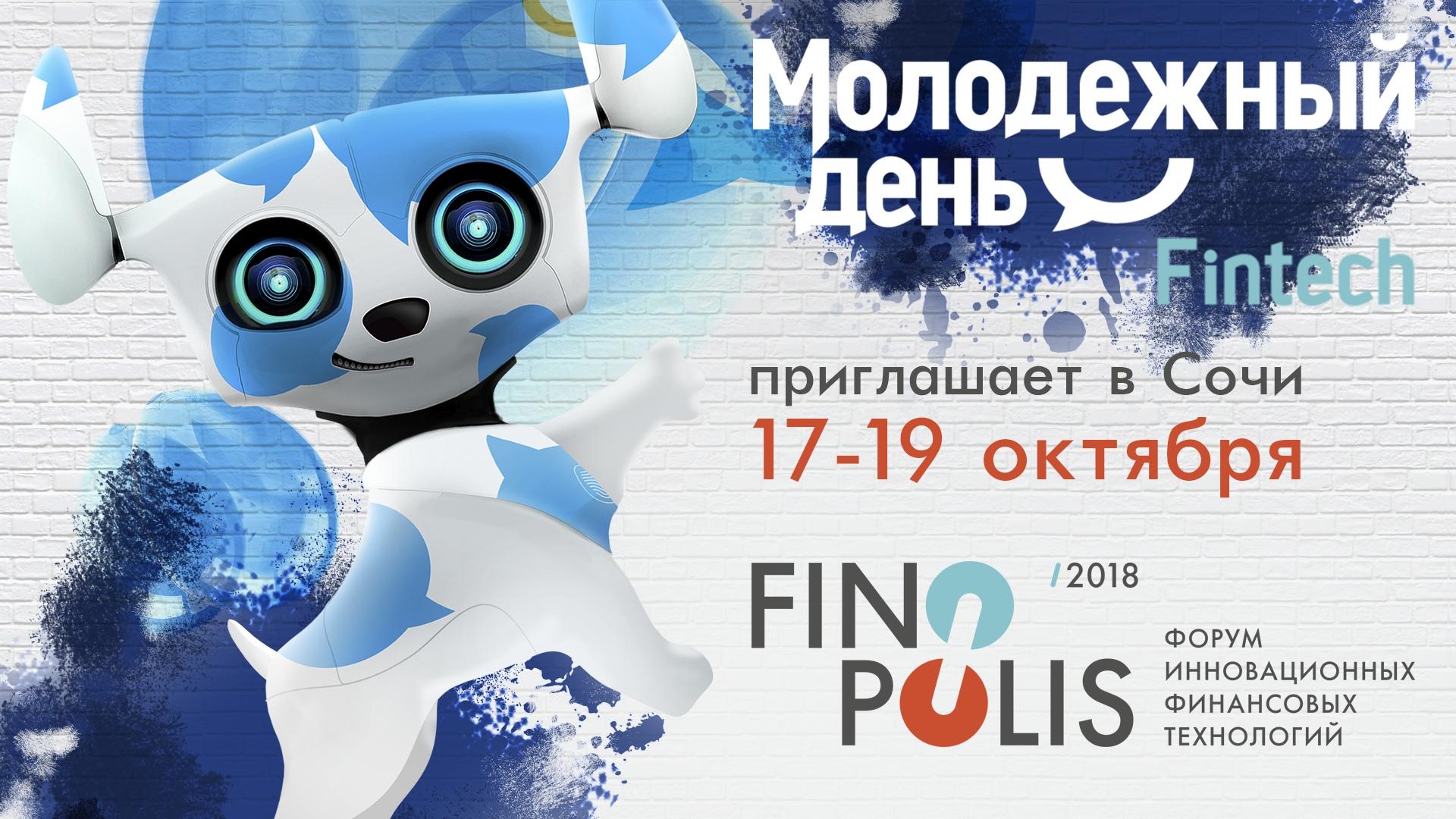 Начинается прием заявок на Молодежный день FinTech