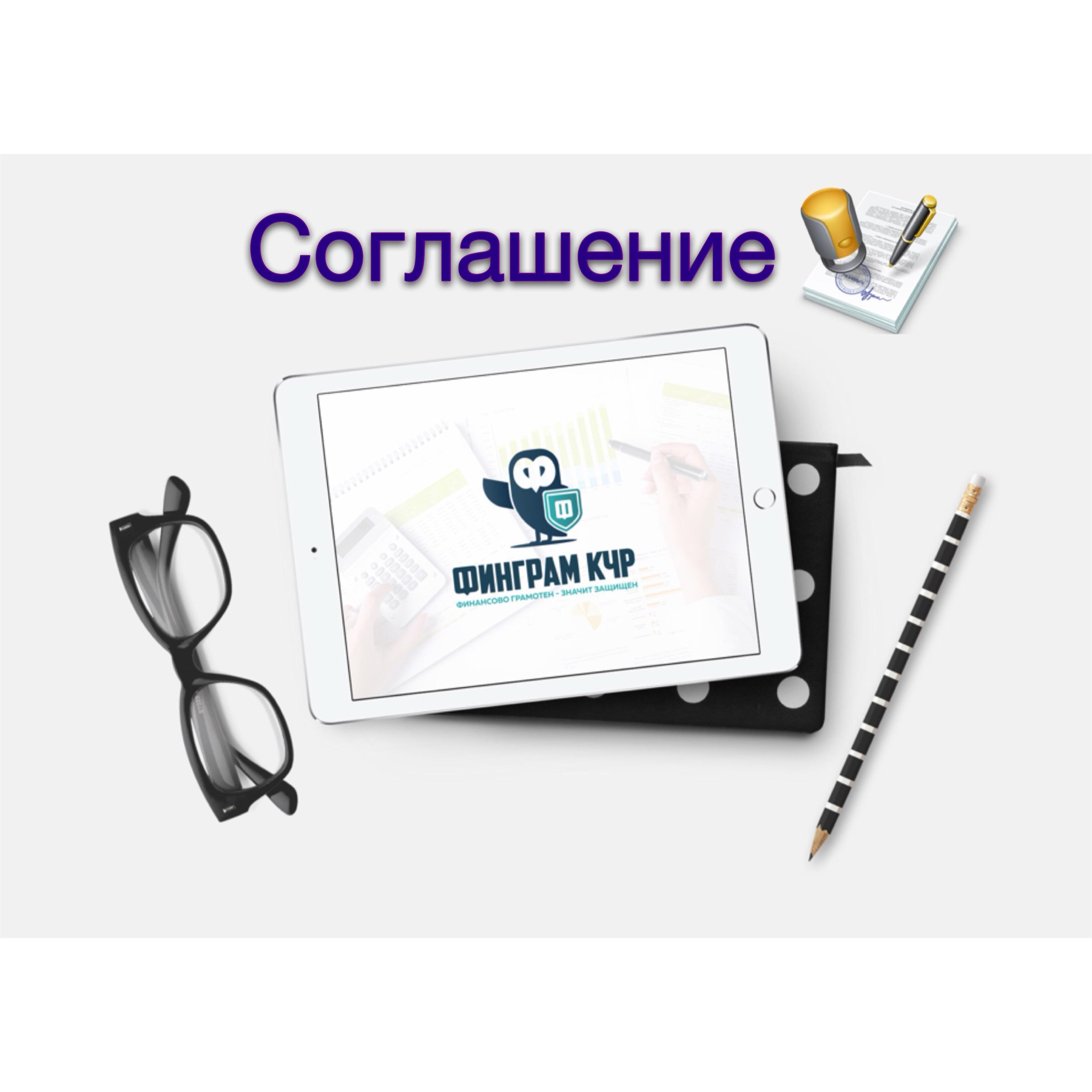 Трехстороннее соглашение о передаче  учебно-методических комплектов по финансовой грамотности