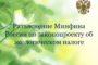 Для прояснения ситуации с законопроектом об экологическом налоге Минфин России разъясняет