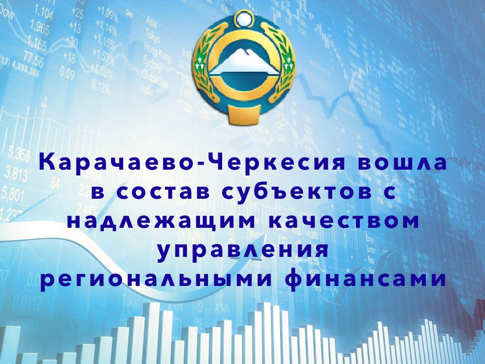 Карачаево-Черкесия третий год подряд входит в состав субъектов с надлежащим качеством управления региональными финансами