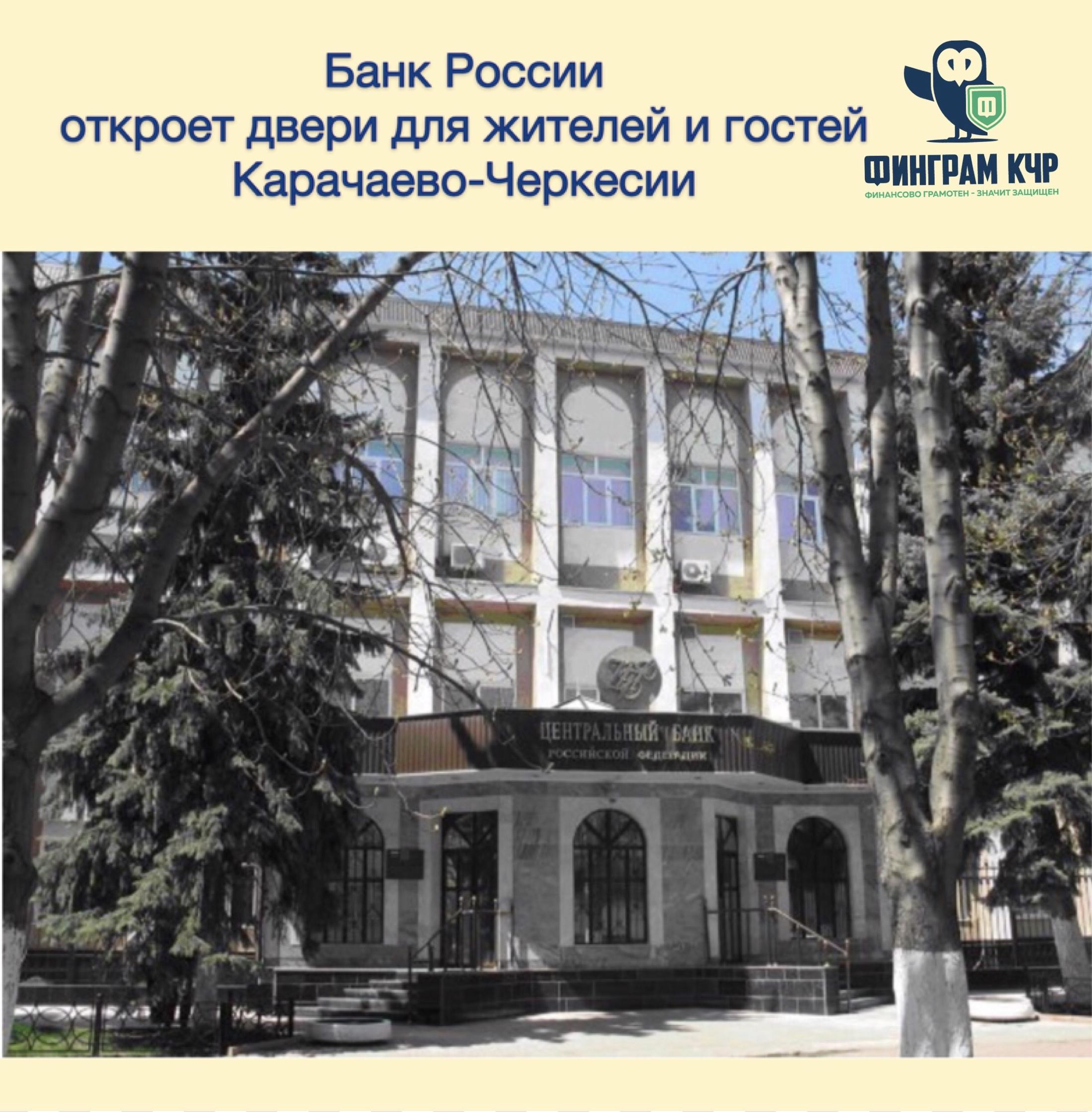 Банк России откроет двери для жителей и гостей Карачаево-Черкесии