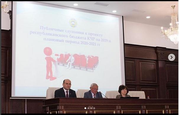 В доме Правительства КЧР состоялись Публичные слушания очной форме к проекту Закона № 183-V «О республиканском бюджете Карачаево-Черкесской Республики на 2019 год и на плановый период 2020 и 2021 гг»
