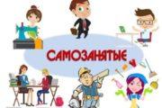 В Карачаево-Черкесии планируется ввести новый специальный налоговый режим «Налог на профессиональный доход»