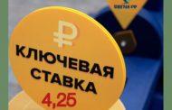 Совет директоров Банка России 18 сентября 2020 года принял решение сохранить ключевую ставку на уровне 4,25% годовых