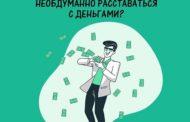 Что заставляет нас необдуманно расставаться с деньгами? Делимся списком самых распространенных психологических ловушек