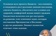 Министр финансов принял участие в публичном обсуждении проекта бюджета