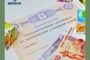 Упрощенный порядок ежемесячной денежной выплаты из маткапитала продлен до 1 марта 2021 года