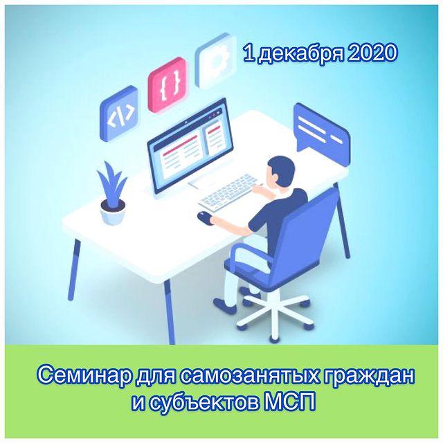 1 декабря 2020 г. состоится онлайн семинар для самозанятых граждан и субъектов МСП
