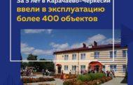 За 5 лет в Карачаево-Черкесии ввели в эксплуатацию более 400 объектов