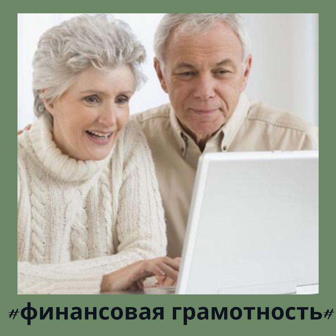 Пенсионеры Карачаево-Черкесии могут повысить финансовую грамотность  наонлайн-курсах БанкаРоссии