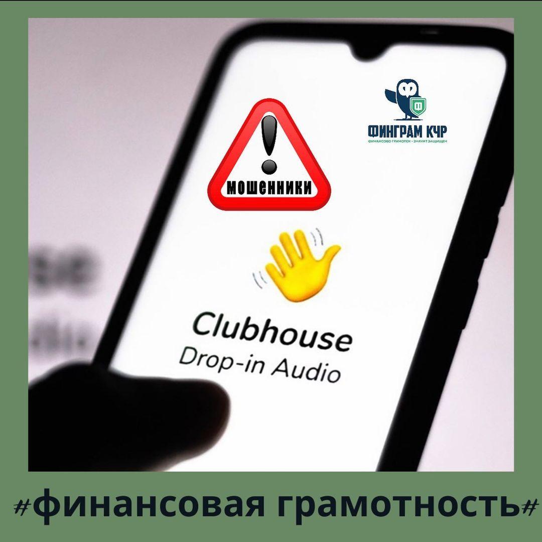 На крупнейших порталах объявлений аферисты начали продавать платный доступ к новой соцсети Clubhouse, набирающей популярность в России