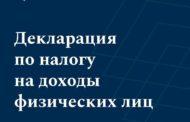 Декларация по налогу на доходы физических лиц