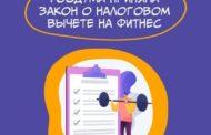 Госдума приняла закон о налоговом вычете на фитнес