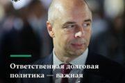 Комментарий Министра финансов РФ А.Г. Силуанова о мерах поддержки регионов «Российской газете»