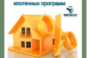 Изменения льготных ипотечных программ