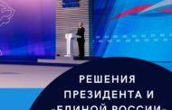 Решения Президента и «Единой России» для людей
