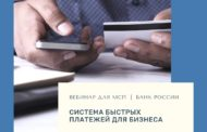 Предпринимателям Карачаево-Черкесии расскажут о системе быстрых платежей