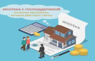 Ипотека с господдержкой: основные программы, которые работают сейчас