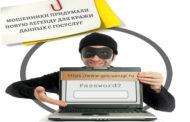 Мошенники придумали новую легенду для кражи данных с Госуслуг