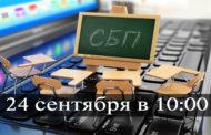 Предпринимателям Карачаево-Черкесии расскажут о Системе быстрых платежей для бизнеса