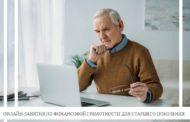 В Карачаево-Черкесии стартовали онлайн-занятия по финансовой грамотности для старшего поколения