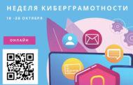 Жителей Карачаево-Черкесии приглашают принять участие в «Неделе киберграмотности»