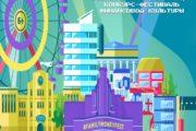 Виртуальный город финансовой грамотности ждет гостей