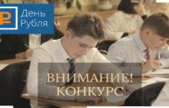 Учащиеся образовательных организаций КЧР могут принять участие во Всероссийском конкурсе эссе «День рубля»