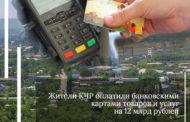 Жители КЧР оплатили банковскими картами товаров и услуг на 12 млрд рублей