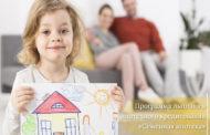 Программа льготного ипотечного кредитования