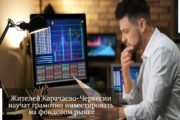 Жителей Карачаево-Черкесии научат грамотно инвестировать на фондовом рынке