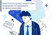 Банк России принял новые меры поддержки пострадавших во время пандемии