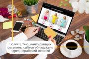Осторожно: мошенники! Более 3 тыс. имитирующих магазины сайтов обнаружено перед нерабочей неделей